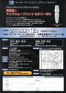 20100121講演会