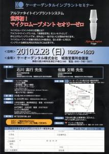 20100228講演会