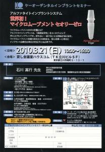20100321講演情報