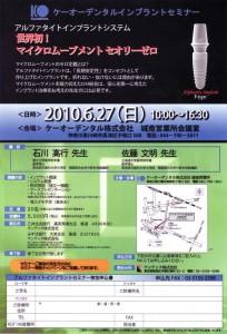 20100627講演会