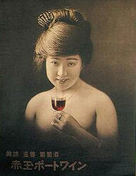 サントリー赤玉ポートワインのポスターです
