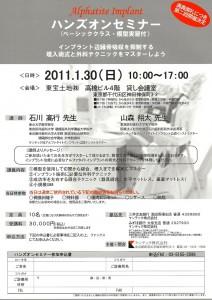 20110130ケンテック実習チラシ