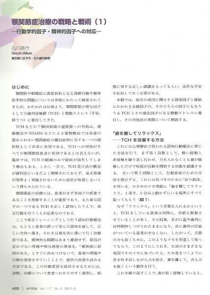 歯界展望2011年3月号TCH特集石川分担